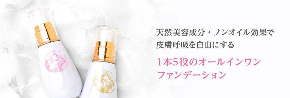 たった30秒のスキンケア|ボタニカル(植物性)|オールインワンコスメ TOKYO MOKO|通販&コスメカフェモコ|